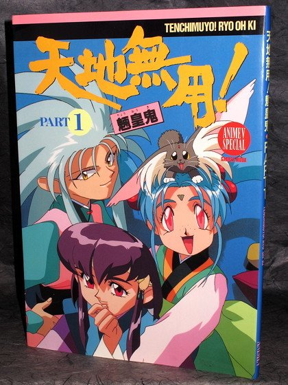 Tenchi Muyo Anime V Special Part 1 Japan Art Book
