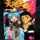 TENCHI MUYO ANIME V SPECIAL PART 2 JAPAN ART BOOK