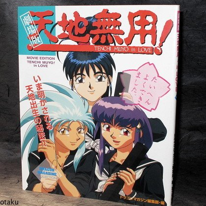 Tenchi Muyo In Love Japan Anime Art Book