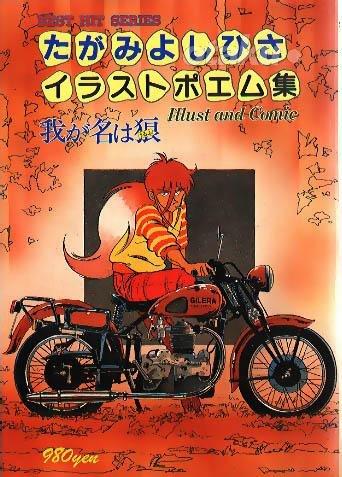 YOSHIHISA TAGAMI GREY ETC ANIME ART BOOK