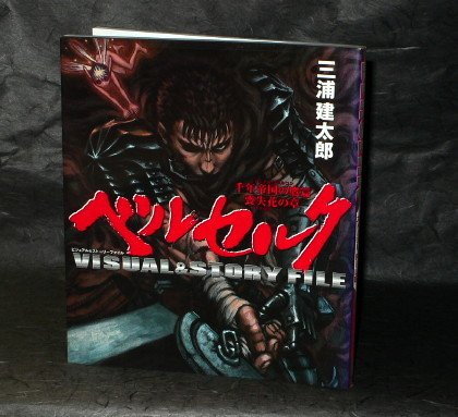 Berserk Visual And Story File SKETCH ART BOOK JAPAN