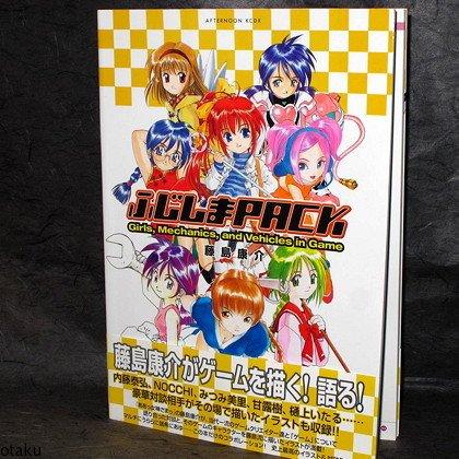KOSUKE FUJISHIMA PACK CUTE GIRLS GAME ANIME ART BOOK