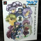 EITHEA CHARACTERS ANIME RPG GAME ART BOOK JAPAN