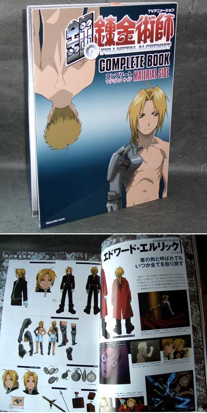 FULLMETAL ALCHEMIST MATERIALS BOOK ANIME ART BOOK NEW
