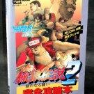 FATAL FURY SNES SUPER FAMICOM NEO GEO GAME GUIDE BOOK