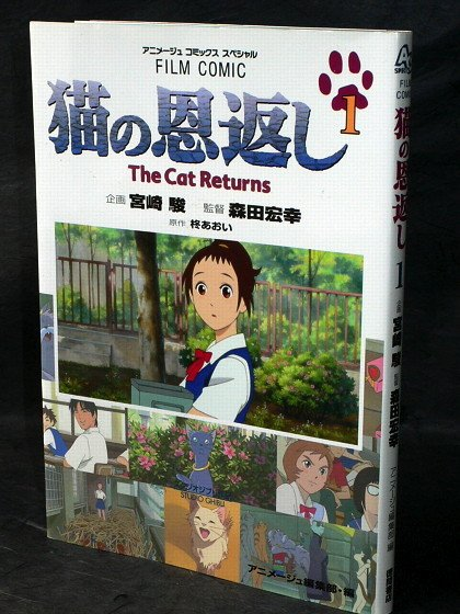 NEKO NO ONGAESHI CAT RETURNS FILM MOVIE ART BOOK 1 NEW