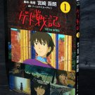 TALES FROM EARTHSEA ANIME JPN FILM MOVIE ART BOOK 1 NEW