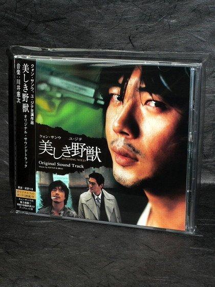 KENJI KAWAI RUNNING WILD SOUNDTRACK JAPAN MUSIC CD