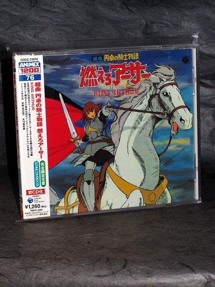 KING ARTHUR AND KNIGHTS OF ROUND TABLE JAPAN ANIME CD