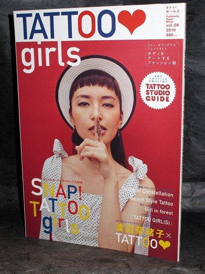Tattoo Girls 9 Japan Photo Japanese Magazine Book New