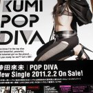 Koda Kumi 2011 Japan JPOP LARGE JAPAN POSTER NEW