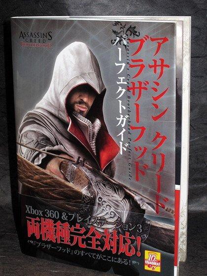 Assassins Creed Brotherhood Japan Game Guide Book NEW