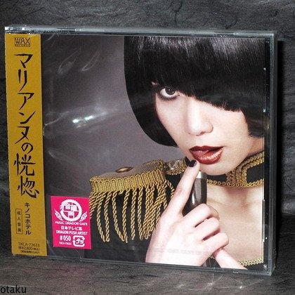 KINOKO HOTEL Marianne JAPAN ROCK JROCK MUSIC CD NEW