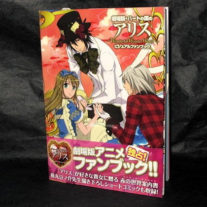 Alice in Country of Hearts Japan Anime Art Book NEW
