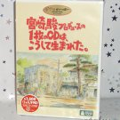 MIYAZAKI HAYAO PRODUCE NO ICHIMAI NO CD RARE JAPAN DVD