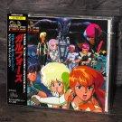 GALL FORCE 1 ETERNAL STORY OST JPN ANIME SOUNDTRACK CD