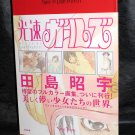 Shou Tajima Girls On Light Velocity Japan Anime Manga Character Art Book