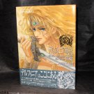 RECORD OF DELFINIAN WAR DELUXE Japan Anime Manga Character Art Book