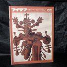 Idea International Graphic Art 188 1985 Japan Design Art Book Woody Pirtle