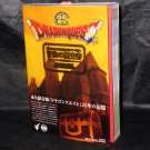 Dragon Quest 25th Anniversary Japan Art and Guide Book NEW