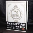 Tales of 15th Anniversary 1995-2011 Japan RPG Cosplay Game Art Book NEW