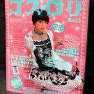 Gosu Rori Goth Loli 15 GOTHIC LOLITA FASHION Japan Magazine BOOK H.NAOTO NEW