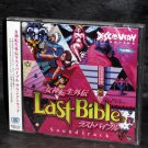 Megami Tensei Gaiden Last Bible Original Game Soundtracks Music OST CD NEW