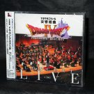 DRAGON QUEST IV CONCERT LIVE IN 2002 JAPAN MUSIC CD NEW