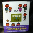 TARO GOMI JAPANESE LANGUAGE BOOK HIDDEN WORD MEANINGS