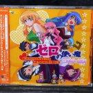 ZERO NO TSUKAIMA PRINCESSES RONDE SOUNDTRACK MUSIC CD