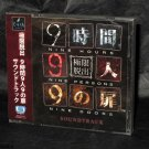 Extreme Escape 9 Hours 9 People 9 Doors DS SOUNDTRACK JAPAN GAME MUSIC CD NEW