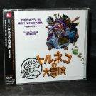 TORNEKO'S GREAT ADVENTURE SUITE MUSICAL CHEMISTRY CD