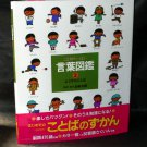 TARO GOMI JAPANESE LANGUAGE ONOMATOPOEIA PICTURE BOOK