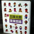 TARO GOMI JAPANESE LANGUAGE 10 PICTURE BOOK SET NEW