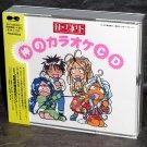 Ah Oh Megami Sama My Goddess Karaoke Of God 4 Cds Japan Anime Music