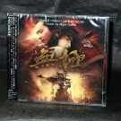 Klaus Badelt The Promise Wu Ji Soundtrack JAPAN CD NEW