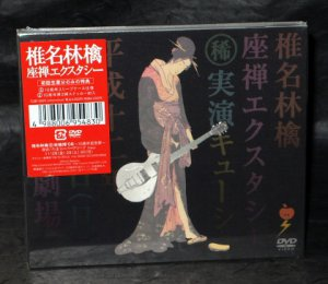 SHIINA RINGO ZAZEN EXTASY JAPAN LIVE MUSIC DVD NEW
