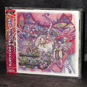 POPOROGUE PS PLAYSTATION GAME MUSIC CD OST SOUNDTRACK