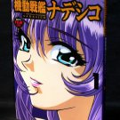 NADESICO ANIME ART BOOK GEKI GANGA 3 YURIKA Japan Anime Manga Art Book
