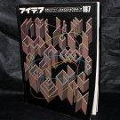 Idea International Graphic Art 187 1984 Japan Book Chermayeff Geismar Studio