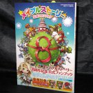Maple Story Fan Book Japan DS Video Game Art and Guide Book NEW