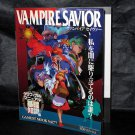 Vampire Savior Darkstalkers Graphical Manual Gamest Mook 77 Japan Game Art Book