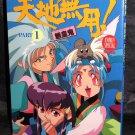 Tenchi Muyo Anime V Special Part 1 Japan Anime Manga Art Book