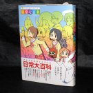 Nichijou Anime Official Guide Book Japan Anime Manga Character Art Book NEW