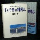 Spirited Away Studio Ghibli Storyboards Collection Miyazaki Japan ART BOOK NEW