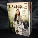 Gakken 25 Twin Lens Reflex Camera Kit and Book Otona no Kagaku Magazine NEW