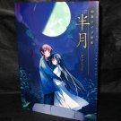 Keiji Yamamoto Hangetsu Hanbun no Tsuki Anime Manga ART BOOK JAPAN