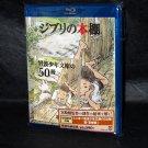 Ghibli no Hondana Blu-Ray DVD Hayao Miyazaki Studio Ghibli NEW