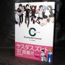 Shooting Star Carnaval side Yozakura Quartet Japan Manga Anime Art BOOK NEW