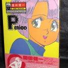 Period Collection Of Manga By Kenichi Sonoda Japan Anime Art Book